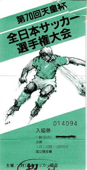 第70回天皇杯 決勝 (日産自動車 ...